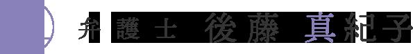 「医療過誤・交通事故」専門の女性弁護士 後藤真紀子